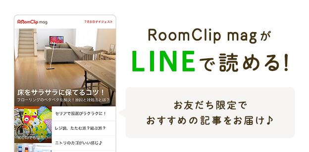 RoomClip magがLINEで読める!