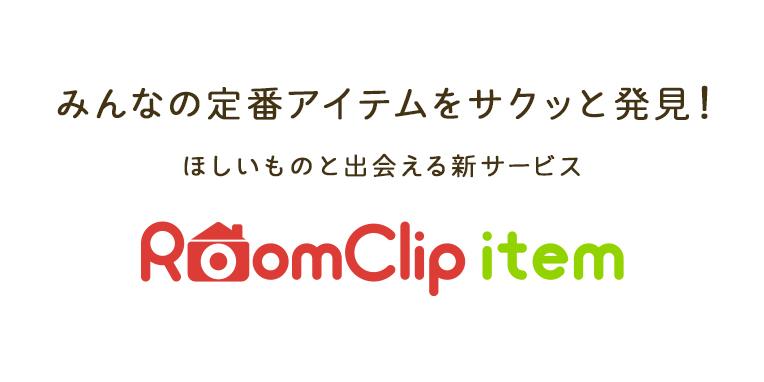 RoomClip item