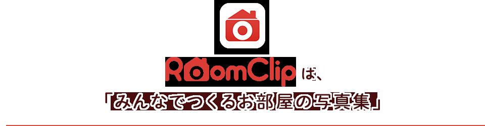 RoomClipは「みんなでつくるお部屋の写真集」