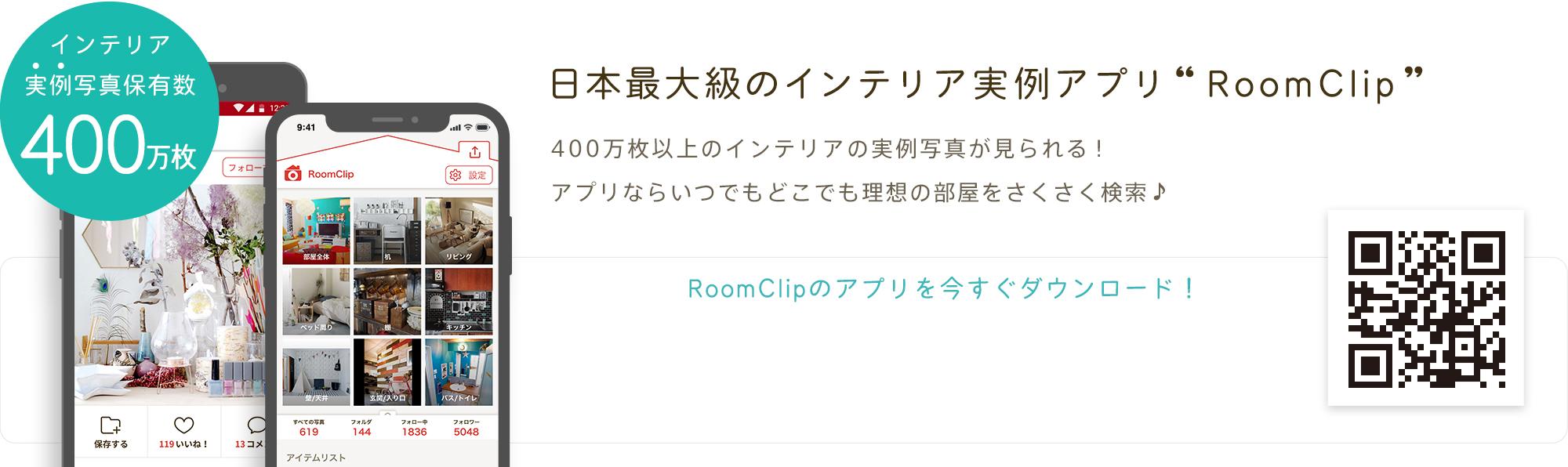日本最大のインテリア実例アプリRoomClip